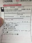 ラブフォーニッポン.JPG